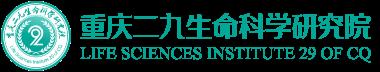 重庆二九生命科学研究院LOGO